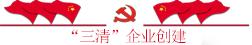 """""""三清""""企业创建"""