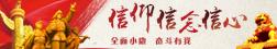 """""""三信""""职工主题教育"""