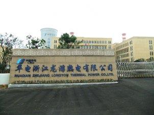 浙江华电龙游2X200MW级天然气热电联产工程